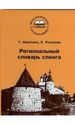 Региональный словарь сленга