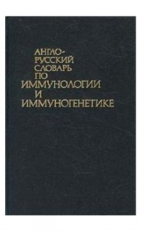 Anglo-russkii slovar' po immunologii i immunogenetike [English-Russian Dictionary of Immunology and Immunogenetics]