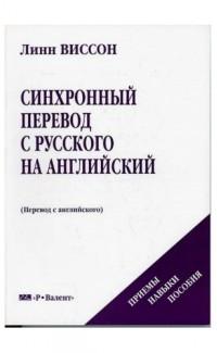 Sinkhronnyi perevod s russkogo na angliiskii. Priemy. Navyki. Posobiia [Simultaneous translation from Russian into English]