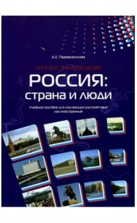 Rossiia: strana i liudi. Lingvostranovedenie: Uchebnoe posobie [Russia: country and people. Linguistics]