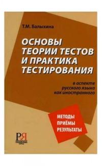 Osnovy teorii testov i praktika testirovaniia v aspekte RKI [Theory of tests and the practice in Russian as a foreign language]