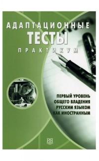 Adaptatsionnye testy. Pervyi uroven' obshchego vladeniia russkim iazykom kak ino [Adaptation tests. First level]