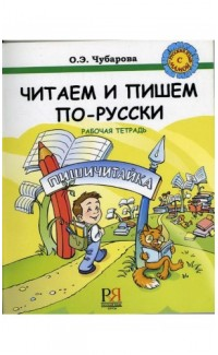 Chitaem i pishem po-russki. Posobie po chteniiu i pis'mu. Rabochaia tetrad' [Read and Write in Russian. Workbook]