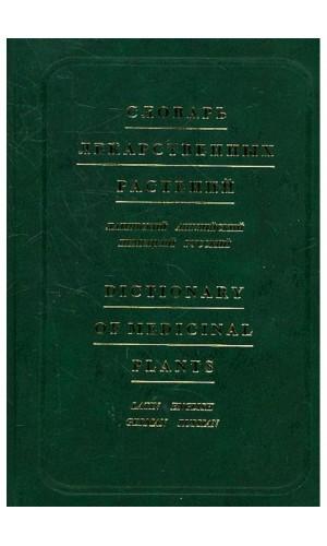 Словарь лекарственных растений