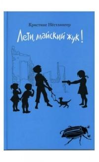 Leti, Maiskii zhuk! [Fly Away Home]