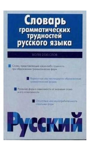 Slovar' grammaticheskikh trudnostei russkogo iazyka [Dictionary on Difficult Gra]