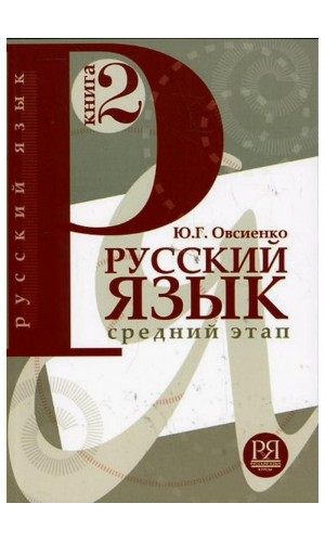 Russkii iazyk. Srednii etap. Kniga 2 [Intermediate Russian. Textbook]