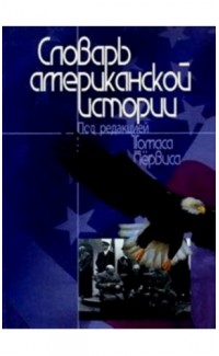 Slovar' amerikanskoi istorii [A Dictionary of American History]