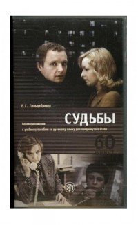 Sud'by. Videoprilozhenie [Fates. Video on VHS for advanced Russian language course]