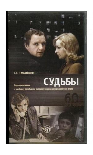 Судьбы. Видеоприложение к учебному пособию по русскому языку