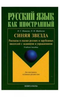 Siniaia zvezda. Rasskazy i skazky russkikh i zarubezhnykh pisatelei s zadaniiami [Blue Star. Tales and stories with exercises]