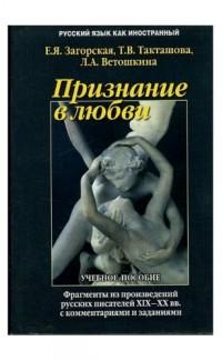 Признание в любви. Произведения 19-20 века