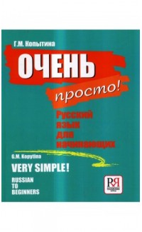 Ochen prosto! Russkii dlia nachinaiushikh&CD [Very Simple! Russian To Beginners