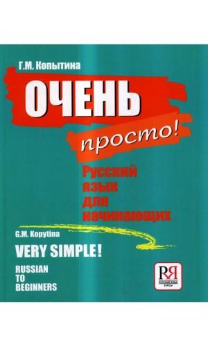 Ochen prosto! Russkii dlia nachinaiushikh&CD [Very Simple! Russian To Beginners