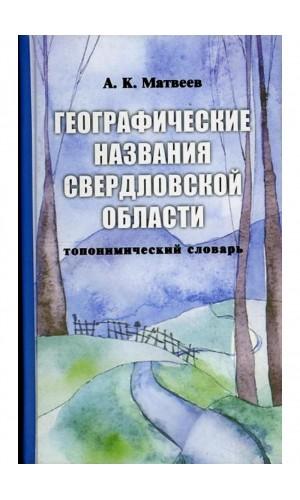 Географические названия Свердловской области: топонимический словарь