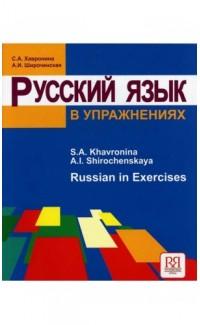 Русский язык в упражнениях. Russian in Execirses.(для говорящих на английском языке)