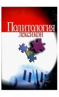 Политология - лексикон
