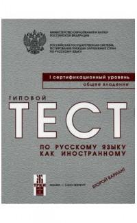 Tipovye testy. I uroven' [Tests. I Level. Second Version]