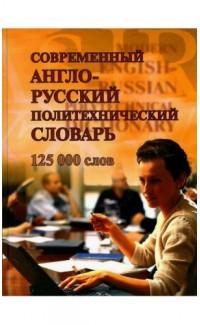 Sovremennyi anglo-russkii politekhnicheskii slovar' [Modern English-Russian Polytechnical Dictionary]