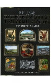 Illustrirovannyi tolkovyi slovar' russkogo iazyka [Illustrated Russian-Russian D]