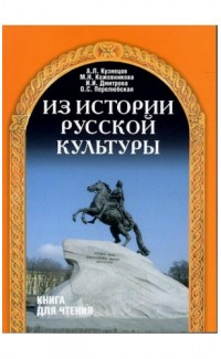 Iz istorii russkoi kul'tury [History of Russian Culture]