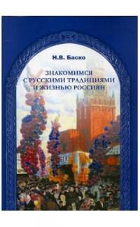 Znakomimsia s russkimi traditsiiami i zhizn'iu rossiian [Learn about Russian Traditions]