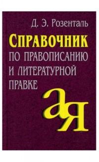 Spravochnik po pravopisaniiu i literaturnoi pravke [Spelling and Editing Directo]