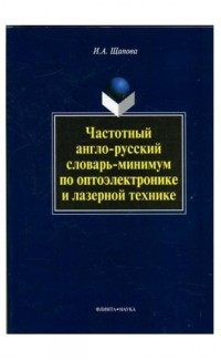 Chastotnyi anglo-russkii slovar' po optoelektronike [English-Russian dictionary on optoelectronics and laser technology]
