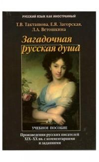 Zagadochnaia russkaia dusha [Mysterious Russian Soul]