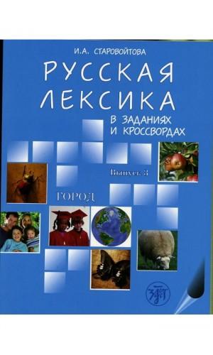 Русская лексика в заданиях и кроссвордах. Выпуск 3. Город