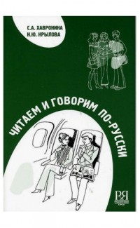 Chitaem i govorim po-russki [Read and Speak Russian]