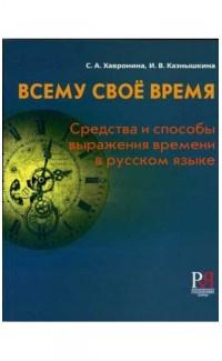 Vsemu svoio vremia. Sredstva i sposoby vyrazheniia vremeni v russkom iazyke