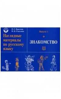 Nagliadnye materialy po russkomu iazyku. Znakomstvo [Visual materials]