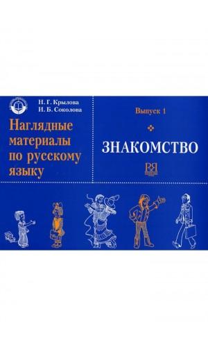Наглядные материалы по русскому языку. Знакомство