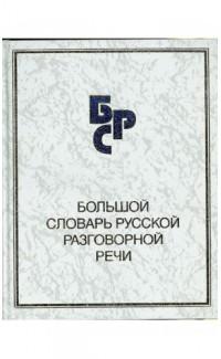 Большой словарь русской разговорной речи