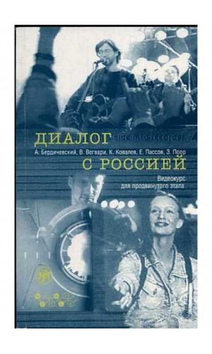 Диалог с Россией. Учебный видеофильм VHS