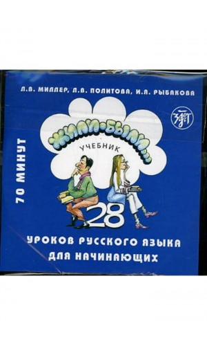 Zhili-Byli... 28 urokov. 1 CD for Textbook [Once Upon a Time. 28 lessons. 1 CD]
