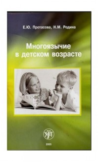 Mnogoiazychie v detskom vozraste [Multilingualism in Childhood]