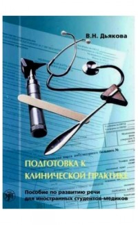 Podgotovka k klinicheskoi praktike [Clinical Practice Preparation]