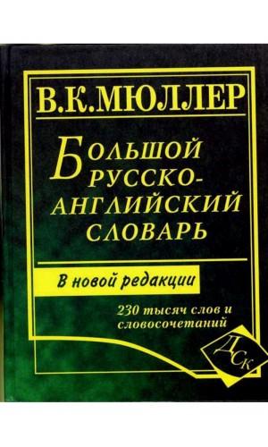Bol'shoi russko-angliiskii slovar' [Big Russian-English Dictionary]