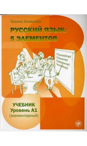Russkii iazyk: 5 elementov. A1.Elementarnyi uroven'. MP3 CD [Russian: 5 Elements