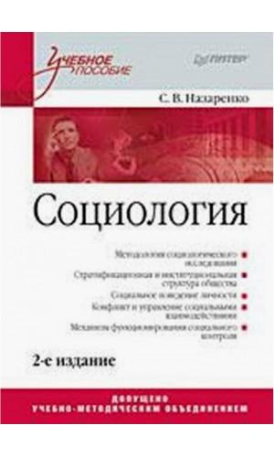 Sotsiologiia [Sotsiology]
