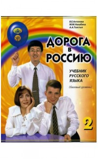 Doroga v Rossiiu. Bazovyi uroven'. Uchebnik & 2CD [Road to Russia. Textbook CDs]