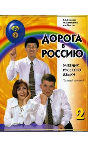 Doroga v Rossiiu. Bazovyi uroven'. Uchebnik & 2CD [Road to Russia. Textbook CDs]