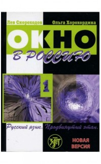 Okno v Rossiiu 1. Prodvinutyi etap. Textbook I CD [Window to Russia - 1. Advanced]