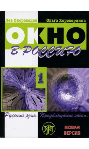 Okno v Rossiiu 1. Prodvinutyi etap. Textbook I CD [Window to Russia - 1. Advanced]