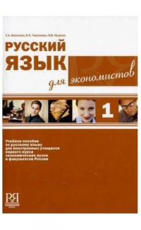 Russkii iazyk dlia ekonomistov -1&CD [Russian for Economists-1&CD]