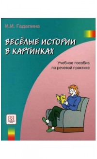 Veselye istorii v kartinkakh [Funny Stories in Pictures]