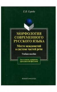 Morfologiia sovremennogo russkogo iazyka [Morphology of Contemporary Russian]