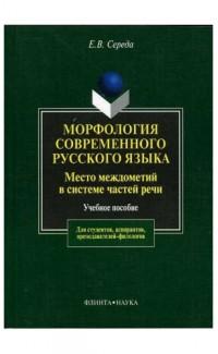 Мофология современного русского языка
